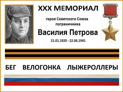 Мемориал Петрова 2016