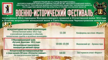 Трейл Кутузов включен в программу военно-исторического фестиваля