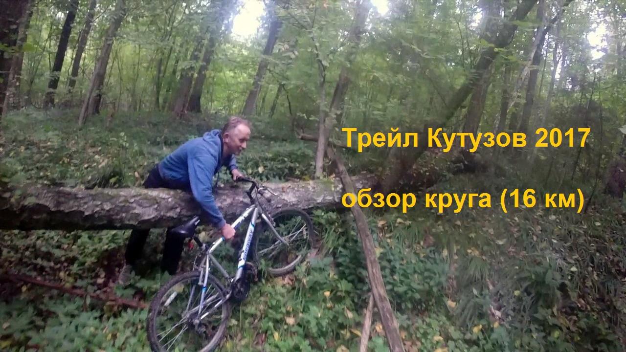 Обзор трассы трейла Кутузов 2017 (круг 16 км)