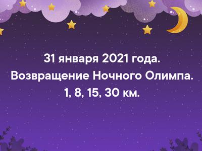 Трейл Ночной Олимп 2021